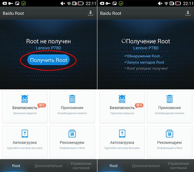 Baidu Root скриншоты