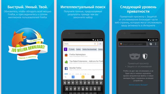 Фаерфокс для Андроид