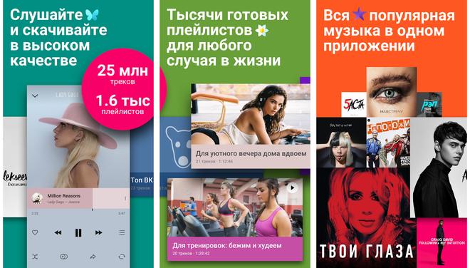 Скриншот Zvooq
