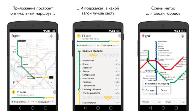 Яндекс.Метро скриншот