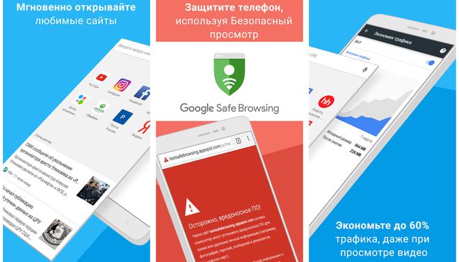 Скриншот Google Chrome - разные возможности