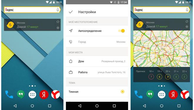 Скриншот Яндекс.Пробки
