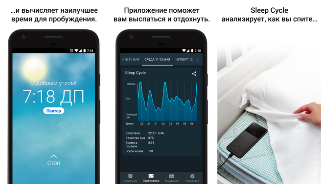 Sleep Cycle Alarm Clock скриншоты