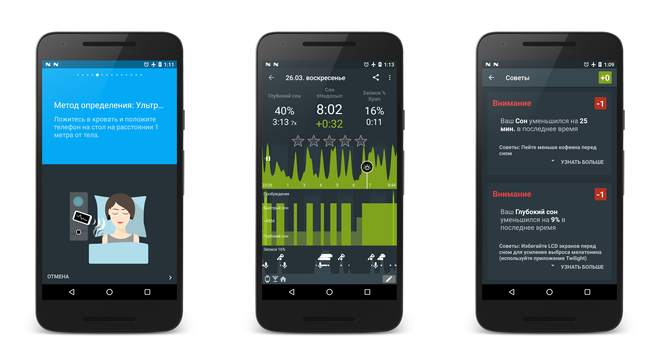 Sleep As Android скриншоты