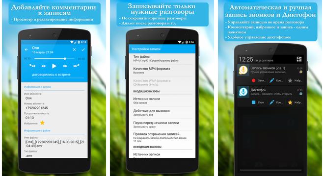 Скриншоты Звондик