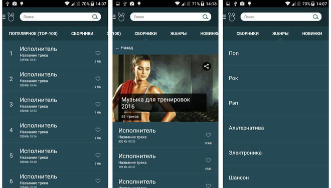 Скриншоты Зайцев.Нет
