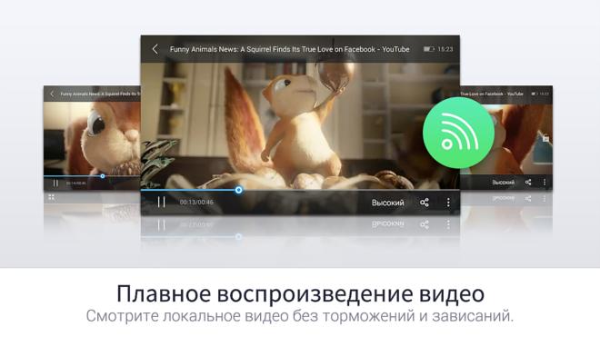 UC Browser для Андроид