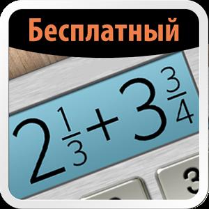 Иконка Калькулятор Дробей