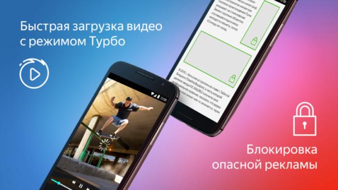 Яндекс.Браузер - быстрая загрузка