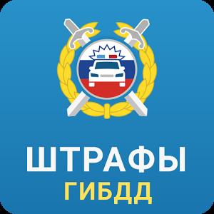 Иконка Скачать Штрафы ГИБДД на Андроид