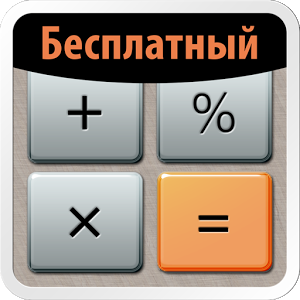 Иконка Calculator Plus