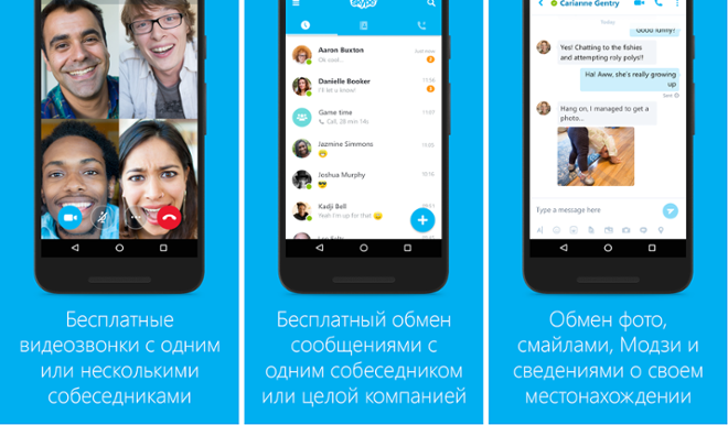screenshot Skype