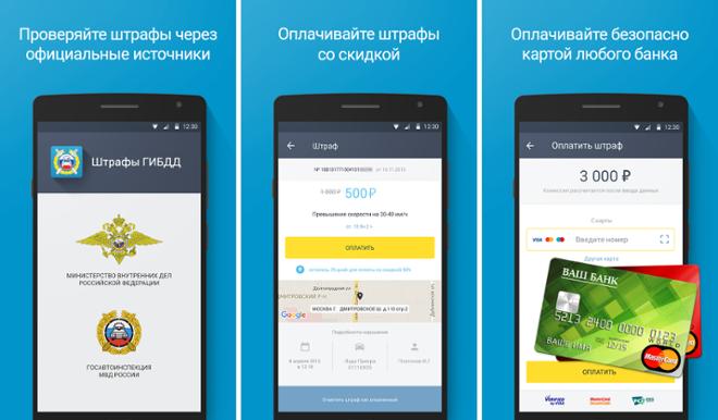 screenshot Штрафы ГИБДД