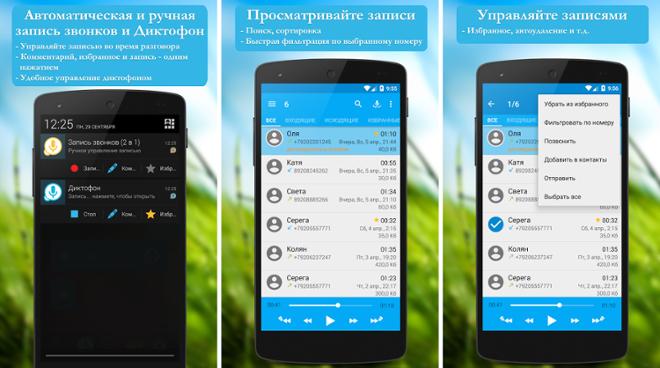 screenshot Звондик