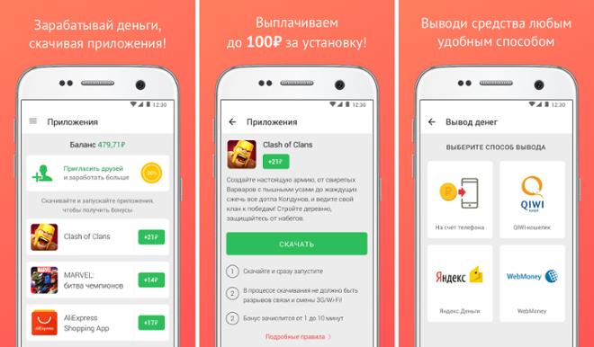 screenshot AppBonus