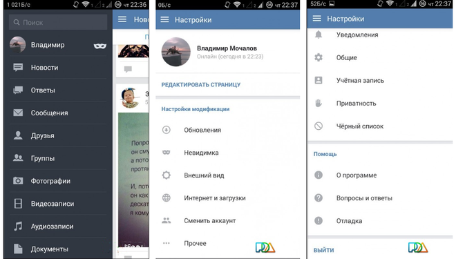 screenshot VK MP3mod