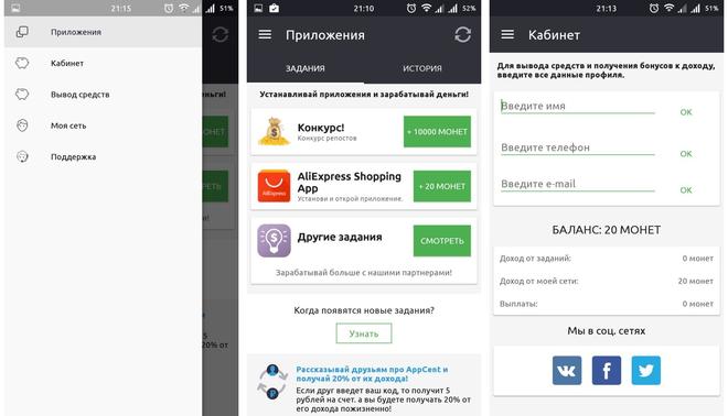 screenshot AppCent