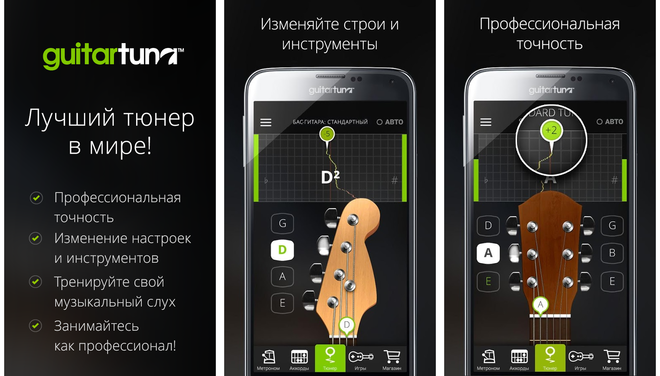 Скриншот Guitar Tuna