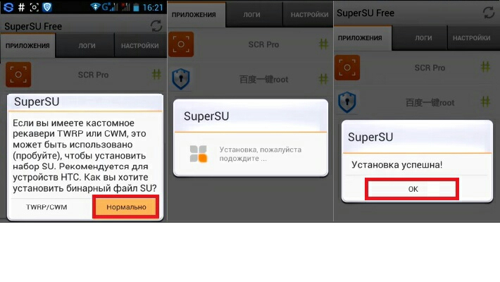 screenshot11 SuperSU