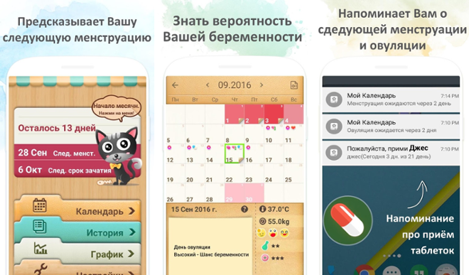 screenshot Женский календарь