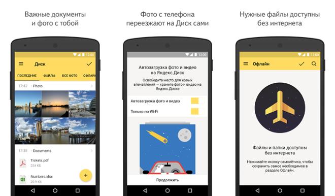 screenshot Яндекс Диск