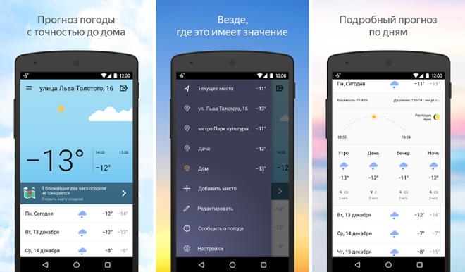 screenshot Яндекс.Погода