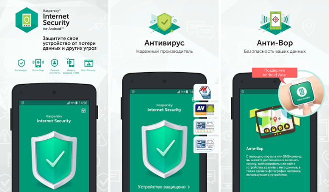 screenshot Kaspersky Security