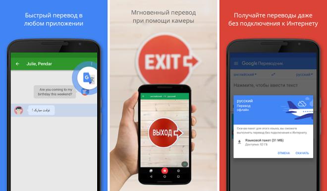 screenshot Google переводчик