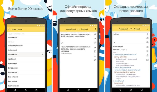 screenshot Яндекс переводчик