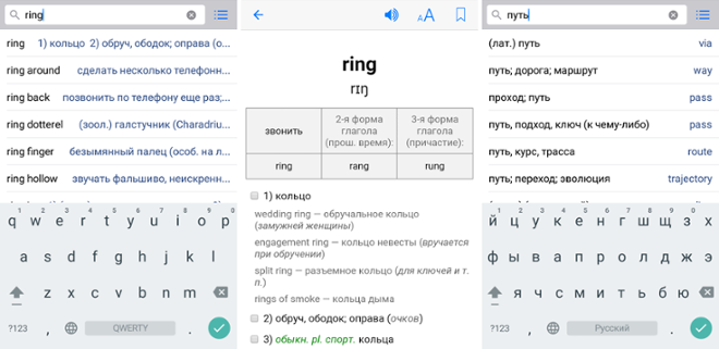 screenshot English-Russian Dictionary