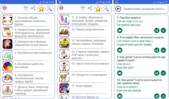 screenshot Английский разговорник