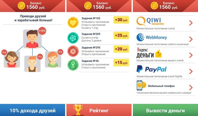 screenshot AdvertApp