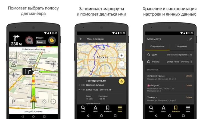 screenshot Яндекс Навигатор