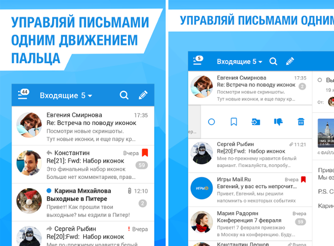 screenshot Mail.ru