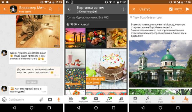 screenshot Одноклассники