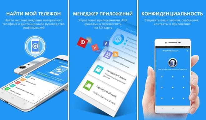 screenshot 360 Security