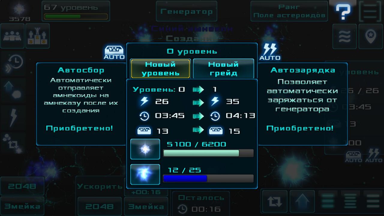 Скриншот Амнеко 2