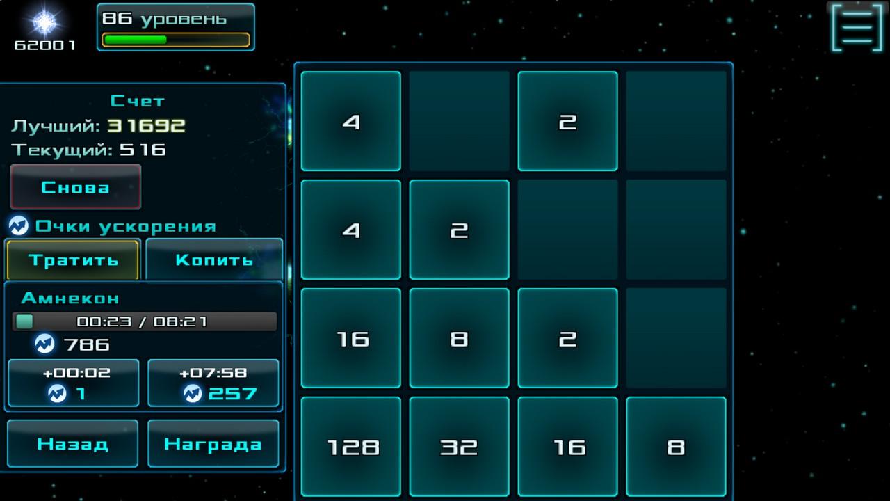 Скриншот Амнеко 4