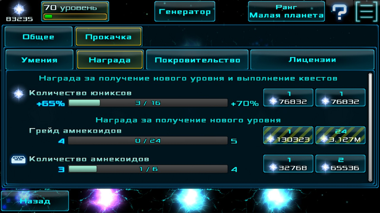 Скриншот Амнеко 6