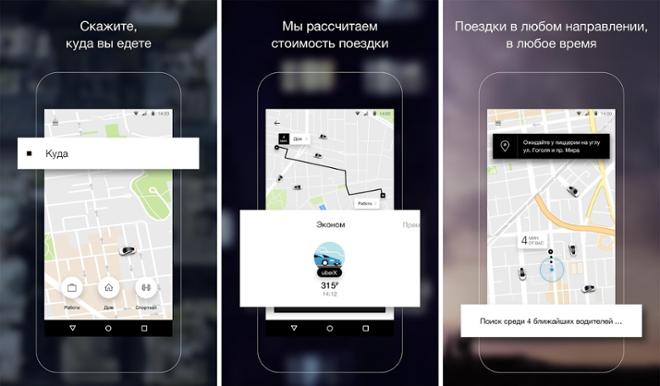 screensho Uber