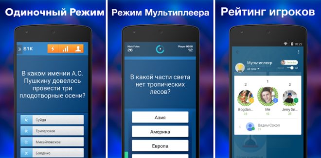 screenshot Миллионер