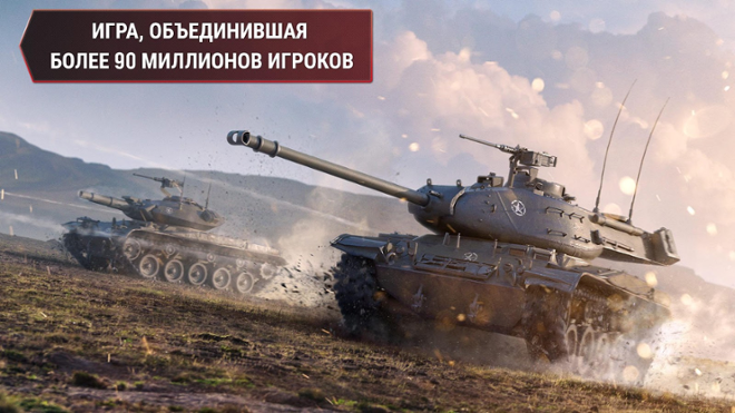 screenshot World of Tanks Blitz