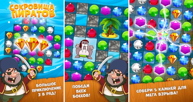 screenshot Сокровища пиратов