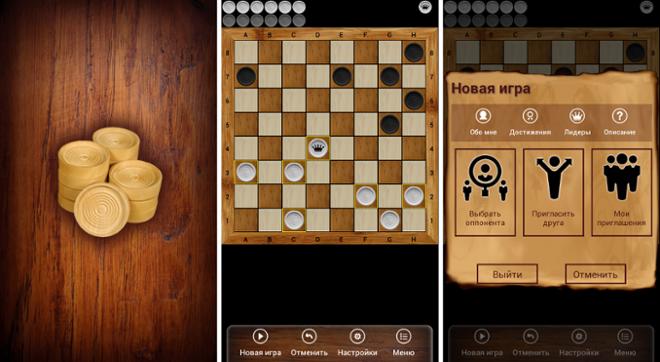 screenshot Русские шашки
