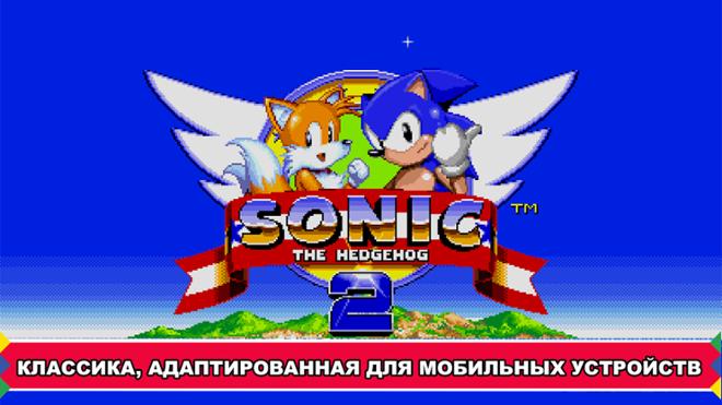 screenshot Sonic the hedgehog