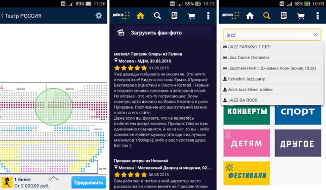 screenshot Parter.ru