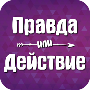 icon Правда или Действие