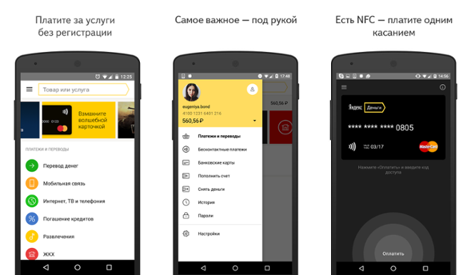 screenshot Яндекс-Деньги