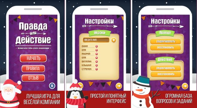 screenshot Правда или Действие
