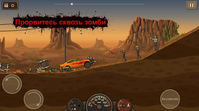 screenshot Earn to Die